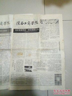 陕西工商学院     试刊2-3号