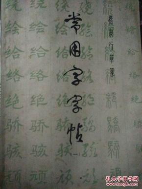 常用字字帖(一)