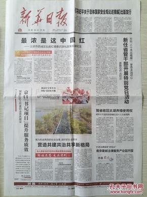 《新华日报》2018.4.16