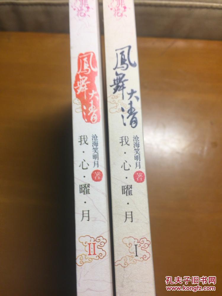 凤舞大清(全2册)正版现货