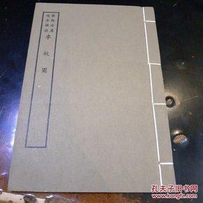 车铳图,九叶正文图,其余为空白页,台湾艺文印书馆六七十年代择存世最精版本艺海珠尘本影印。