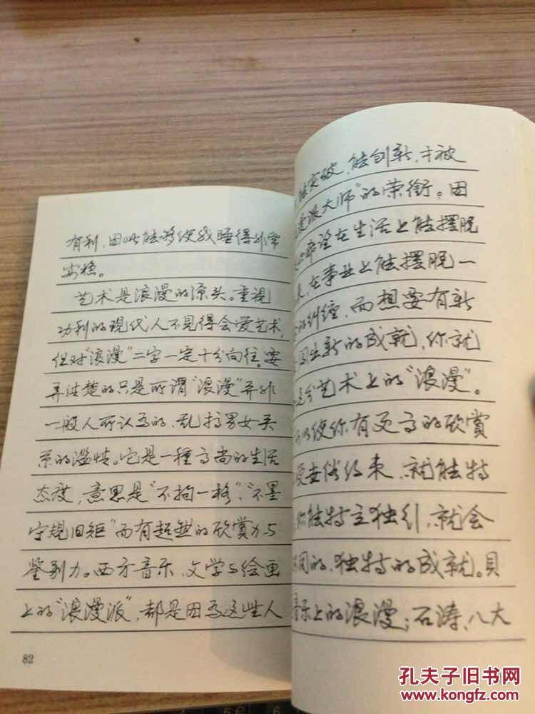 字贴 罗兰小语行书隶书钢笔字帖 1998图片