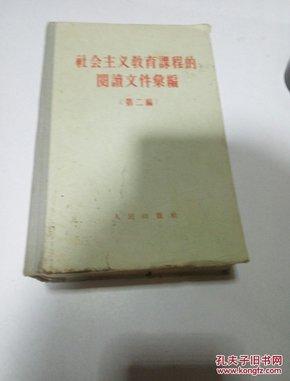 社会主义教育课程的阅读文件备编——第二编。(品相不好)
