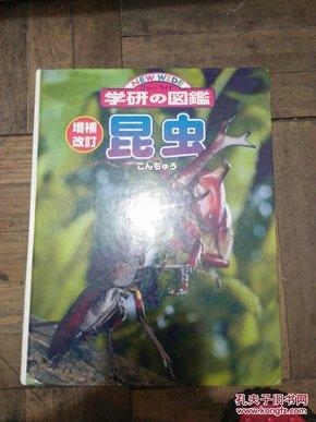 日文画册:增补改订昆虫(精装大厚)