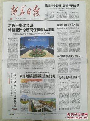 《新华日报》2018.4.12【影像:今天的新闻 明天的历史】