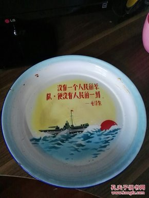 Enamel Tea Tray during the Cultural Revolution (Torch Brand, 1966)