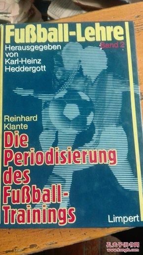 精装德文原版32k《fubaii  lehre》足球训练的分期