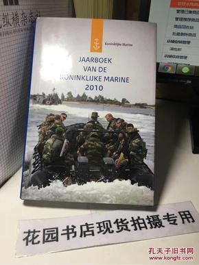 jaarboek van de koninklijke marine   2010  荷兰皇家海军陆战队 2010【外文原版 精装】