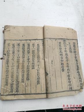 象吉备要通书卷一至卷五合订厚本。