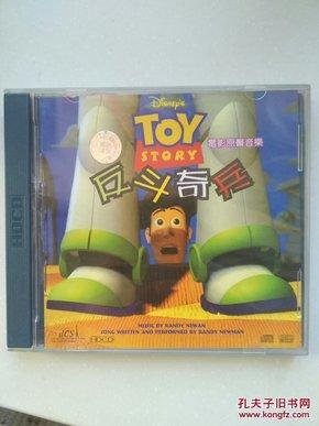 电影原声CD 玩具总动员