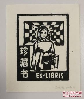 2004年苏珍珍铅笔签名《珍藏书》漂亮黑白木刻藏书票原作一枚