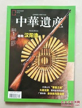中华遗产 2012年第1期(总第75期)