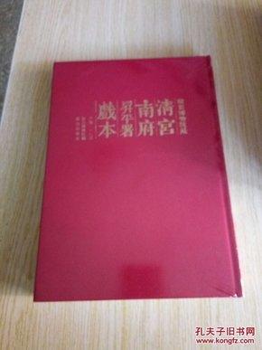 故宫博物院藏 清宫南府昇平署戏本 中编一八四