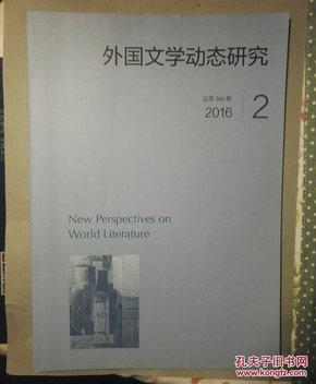 外国文学动态研究2016年第2期
