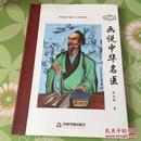 画说国学丛书:画说中华名医