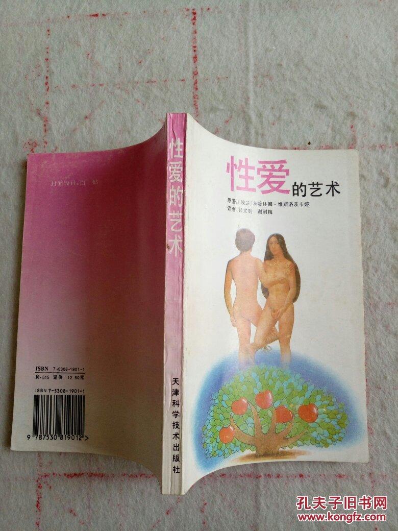 性爱艺术_性爱的艺术