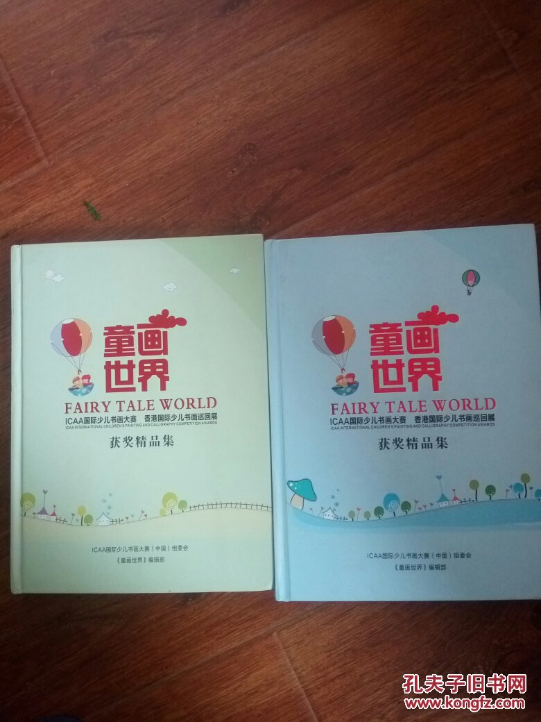 童画世界获奖精品集【两本】(icaa国际少儿书画大赛 香港国际少儿书画图片