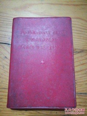 毛主席语录(英文版,外文出版社1966年袖珍本第一版,1966年10月重印,64开311页)