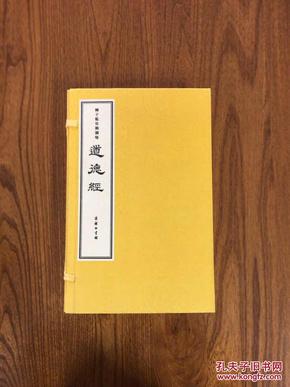 国子监官韵诵唸:道德经(一函两册,编号352,带2张光盘)