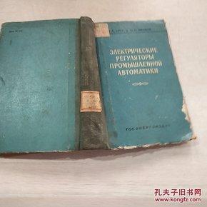 工业自动控制的电气调节器(俄文原版)
