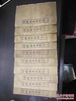 增校本草从新 1-10全10册 中华民国2年版
