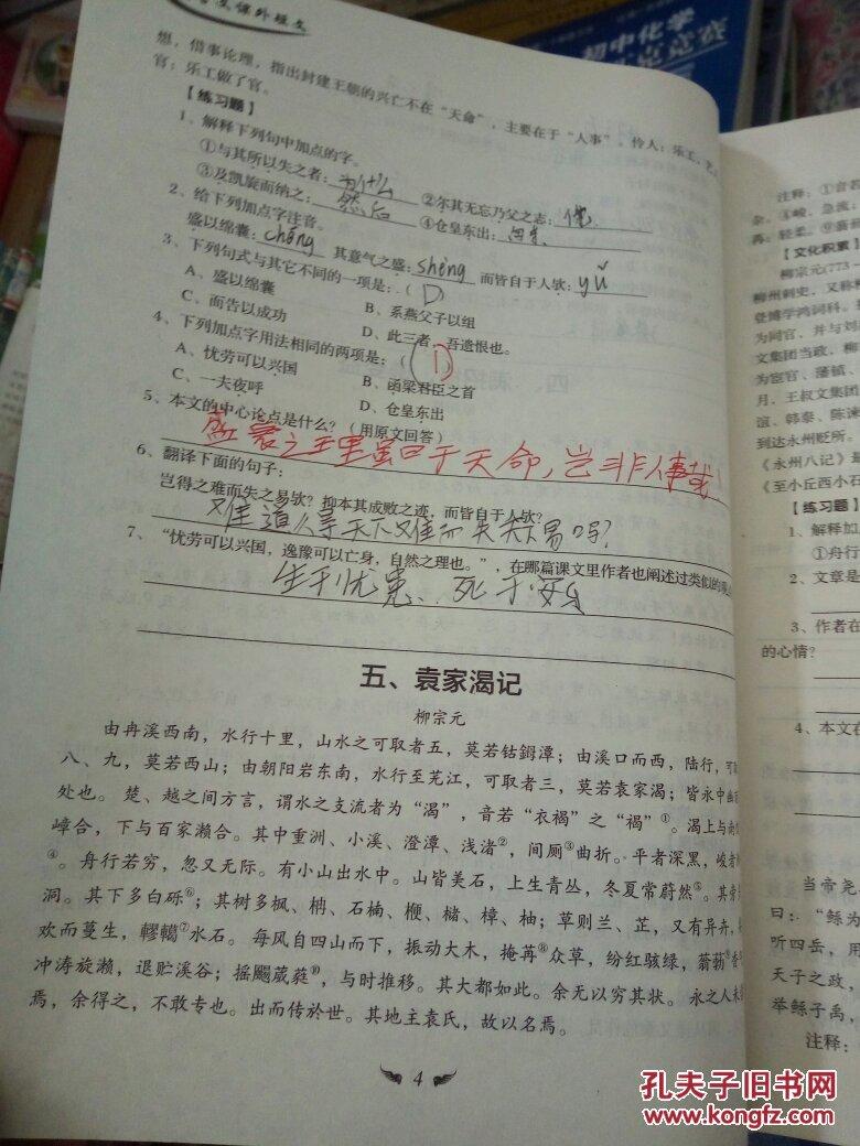 晶品阅读文言文课外短文(适用七-九年级)
