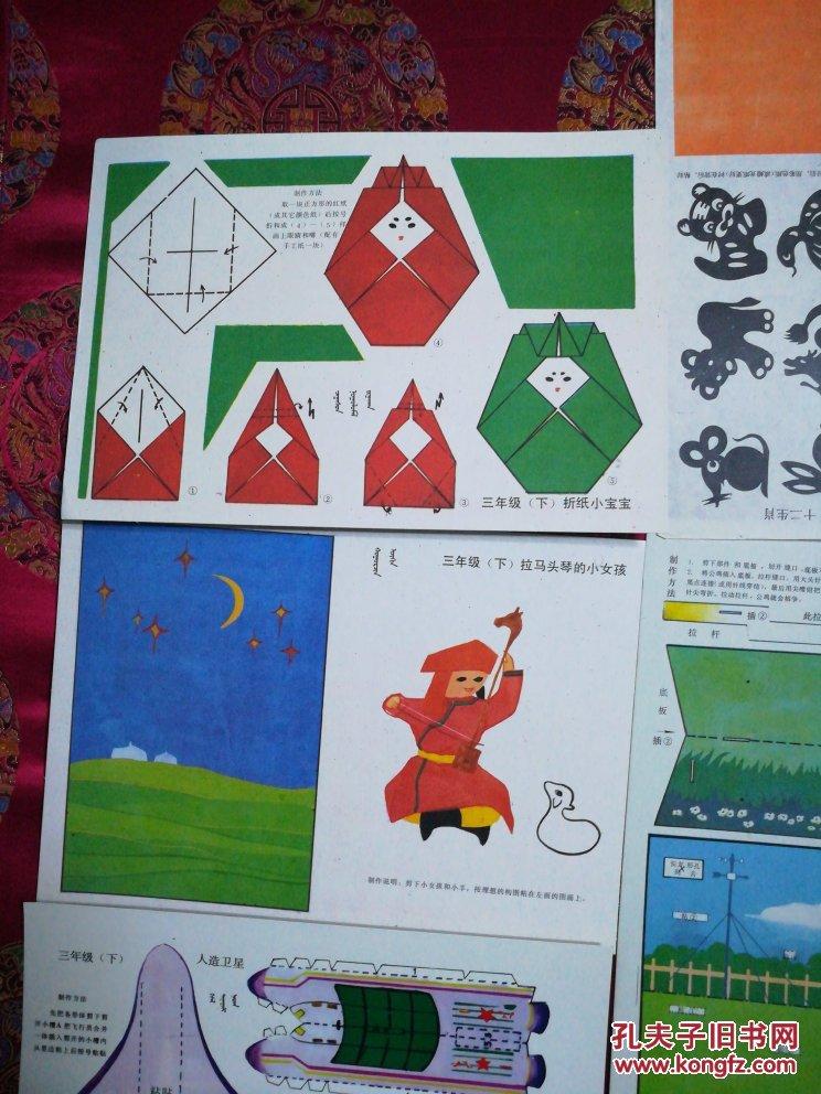 老手工制作纸模型三年级.下(一套)