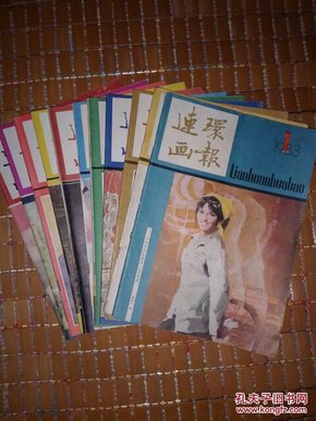 连环画报(1983年1-12期,缺9)【16开】