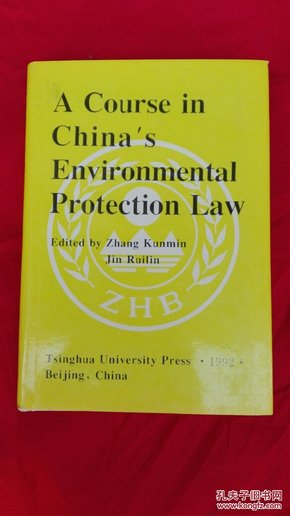 环境保护法讲话 (英文版)【仅印1100册】