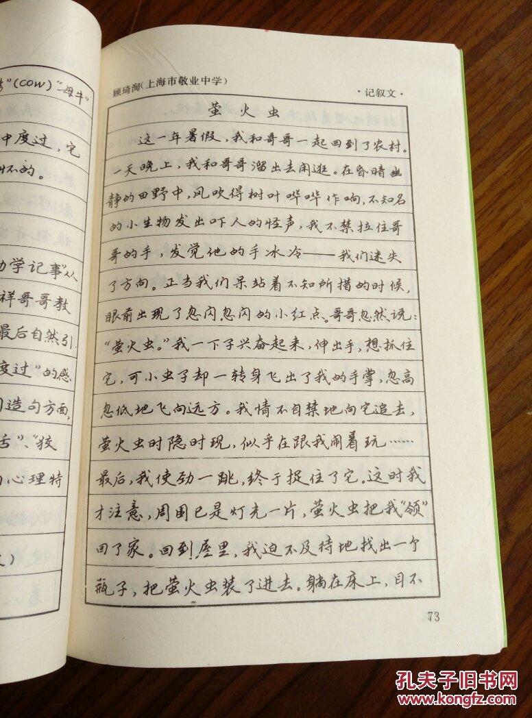行书钢笔字帖图片