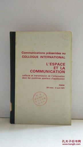 L′ESPACE ET LA COMMUNICATION 宇宙空间和通讯(法文版)