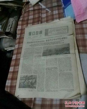 营口日报1976年4月10日