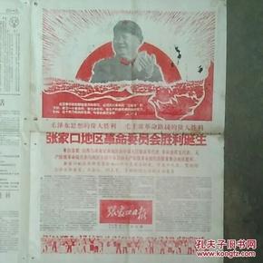 张家口日报 1967年12月15日  张家口地区革命委员会胜利诞生