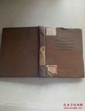 俄文原版(1952)