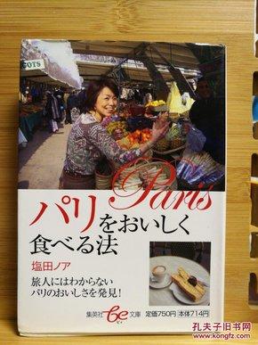 日文原版   パリをおいしく食べる法 (巴黎吃好/吃法) (店内千余种低价日文原版书)