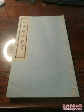 大开本 妙法莲华经 卷三