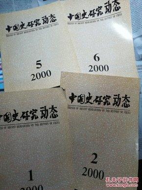 中国史研究动态(2000/1、2、5、6)