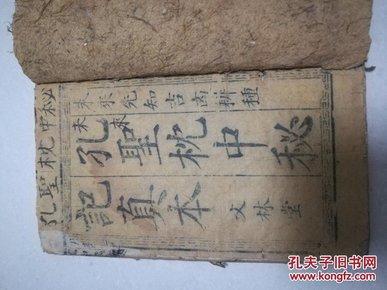 孔圣枕中书 符咒书 清代木刻本