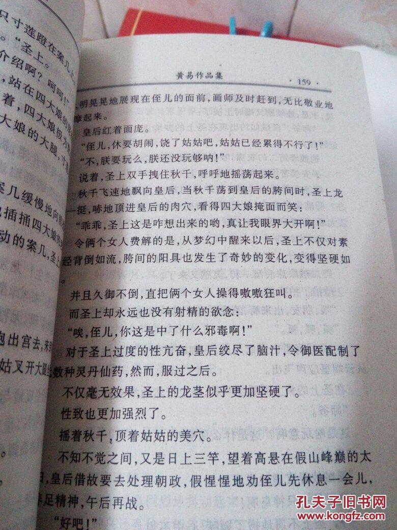 有声黄色书_落梅遗香(续)(黄色书少儿勿买)