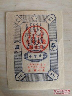 蒙汉文 1957年食油购买票(油印)品相极好,稀缺