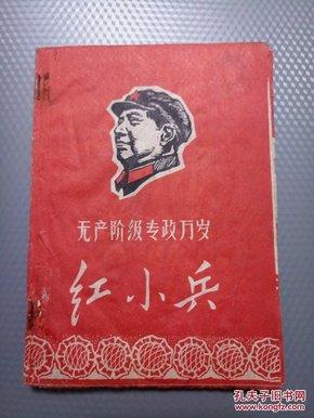 上海红小兵创刊号