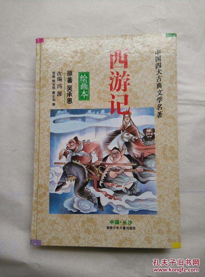 西游记 (绘画本)一版9印_(明)吴承恩原著_孔夫子旧书网图片
