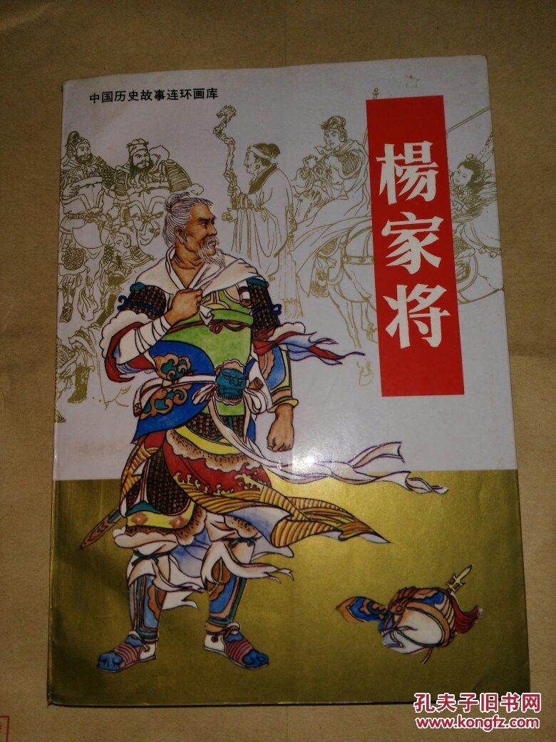 杨家将连环画〔中国历史故事,张令涛,胡若佛绘画作品〕图片