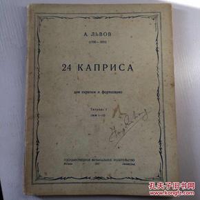 老乐谱 24随想曲(小提琴和钢琴) 俄文版 李文华藏本