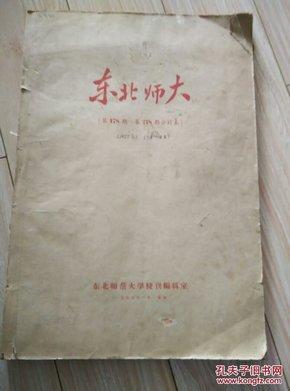 东北师大(第178期~第218期合订本)1957年校刊