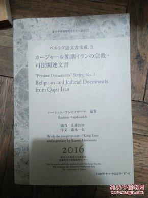日文书:朝期の宗司法关连文书