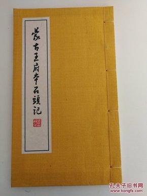 蒙古王府本石头记(卷一)