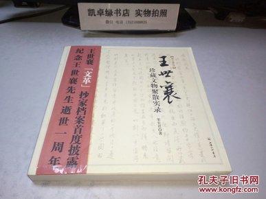 王世襄珍藏文物聚散实录【荣宏君毛笔签名铃印赠本】