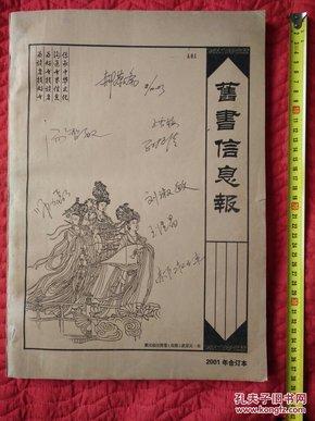 《旧书信息报》2001--2004年签名合订本,5本合售