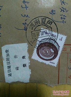 1992年10月9日邮戳字钉装翻,贴河南附加费